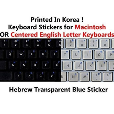 Hebrew Keyboard Stickers with Blue Lettering on Transparent Background for  Mac / Centered Windows Ke