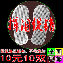 Plastic grid shoes are oblique cross stitch wool embroidery insole transparent huaxie semi-finished