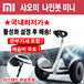 ★ App Coupon $ 50 after discount US $ 300 ★ Xiao Segway Nine mini bot / enable Enable / tubes including VAT / US Xiao Segway Nine mini-bot / Charger + Battery included! / Smartphone remote control