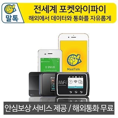 ★ Lowest challenge ★ Maltok Worldwide integrated LTE pocket WiFi /  Secondary battery free rental / Japan / China / Vietnam / Asia / Europe etc