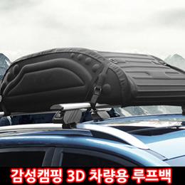 ★감성캠핑★3D 차량용 루프백(이지웨빙포함) / 차박 캠핑