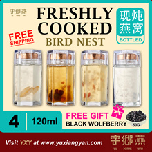 ★BEST BUY★ Freshly Cooked Bird Nest [ 4 x 120ml ] ★FREE Black Wolfberry 50g ★ FREE Shipping