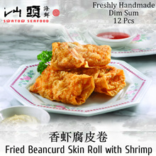 [Swatow Restaurant] 12pcs Fried Beancurd Skin Roll with Shrimp! 香虾腐皮卷! Freshly Chilled Dim Sum