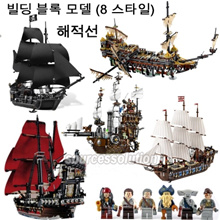 LEPIN Pirate Ship Building Block Model (8 Style)