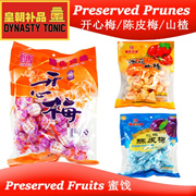 [Dynasty Tonic] Preserve Plum 陈氏开心梅/ 陈氏陈皮梅 / Hawthorn Preserved 冰花山楂
