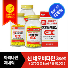 Shin Neo Vitamin EX 270 Tablets X 3 sets total 810 tablets 【Shin Neo Vitamin】 Arinamin EX Plus Please feel free to get fatigued by generics!