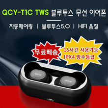Qcy Bluetooth headset boys handsome personality new pair of small binaural wireless comes with charging warehouse 5.0mini