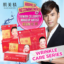 💖GSS SPECIAL💖 Hadabisei Japan 30 DAYS WRINKLE CARE MASK! Highly raved By KEVIN LAOSHI!