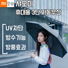 Xiaomi empty valley automatic umbrella WD1 black 23 inch