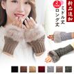 手袋 /綿手袋  ラビットファー付き グローブ/ アームウォーマー  防寒 あったか ファッション雑貨 冬 /可愛い
