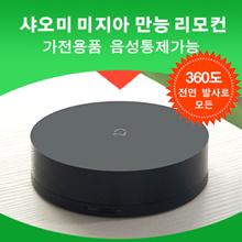 Xiaomi  universal remote control TV / air conditioning / audio / box