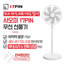 ✨2020 Hot! New 신상!✨샤오미 17PIN 무선선풍기 / 220V 한국형 코드 포함 / 타이머 설정 가능 / 헤더 4단 조절 가능 / 무료배송