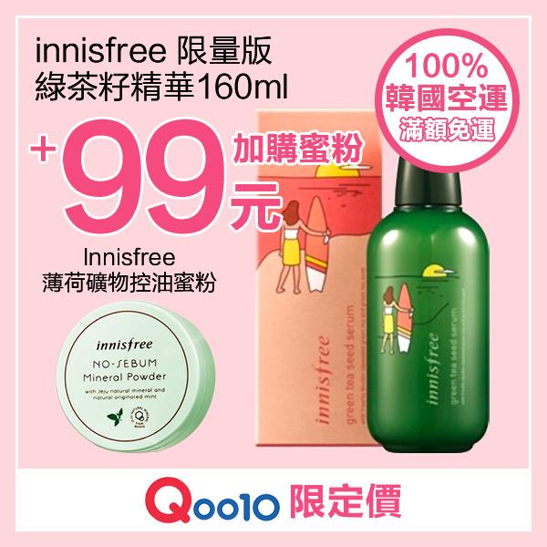 《 限量特賣 》Innisfree 悅詩風吟 限量版綠茶籽精華160ml +99元(NTD)innisfree薄荷礦物控油蜜粉 活動商品 限量特賣
