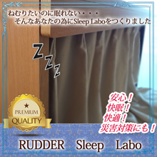 [RUDDER] sleep furniture sleep lab [Sleep / comfortable / Sleep / disaster during the recovery]