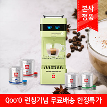 illy Korea Qoo10 launch celebration event! / illy Y3 capsule machine bargain basement price!