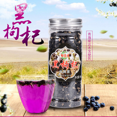 Chang Ding Fragrant Black Wolfberry 86g