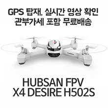 HUBSAN FPV X4 DESIRE H502S / Collaborative / GPS / real-time image verification / camera / aerial photography / free shipping