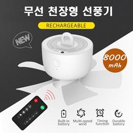 🌟캠핑용 무선 천장 리모컨 선풍기 타프팬 실링팬 캠핑 천장형/8000mAh🌟 2020신상🌟