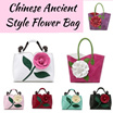 ❣ Free Shipping ❣ Excellent Quality Chinese Ancient Style Flower Handbag / Sling Bag **many design**
