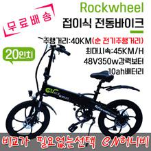 Rockwheel 20 inch folding electric bike / rockwheel 20 inch electric bicycle / car type: 23KG / mileage: 40KM (net electric mileage) / maximum speed: 45KM / H / 48V350w strong botter / 10AH battery