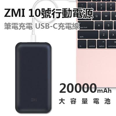 【正品】-小米 紫米 ZMI 10號行動電源- 重405g | 雙向快充 | 三口輸出 | USB HUB | 高品質芯片 | 20000mAh | 3.8小時蓄電滿 | 可幫筆電充電