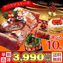 クリスマスケーキ 2017 10種以上から選べる! チョコレートケーキ くまのマカロン ショコラムースケーキ5号など!インスタ映えするクリスマスケーキ プレゼント 早割 早期割引 予約