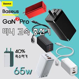 ⚡ 항공발송⚡🌟재고확보🌟Baseus GaN 2 PRO 65W 미니 고속 충전기 /무료 증정 케이블/무료 증정 돼지코/무료배송