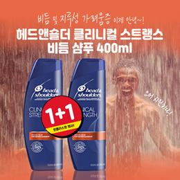 ★1+1특가★무료배송★헤드앤숄더 클리니컬 스트랭스 비듬 샴푸 400ml