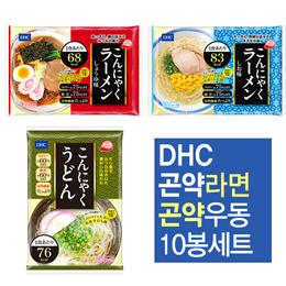 DHC  곤약 라면 우동x10봉지 세트 / 세가지맛 선택 / 살안찌는 곤약식품으로 다이어트!