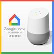 クーポン使用可能★新品未開封★Google Home(グーグル ホーム)GA3A00538A16 「Google アシスタント」に対応した円柱型スマート