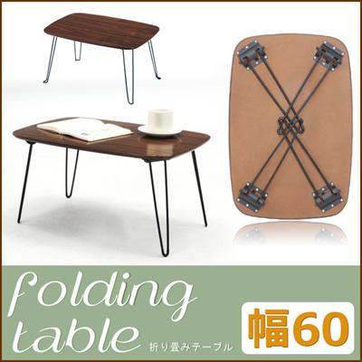 テーブル ローテーブル 折り畳み 折り畳みテーブル 折りたたみ 折りたたみテーブル コーヒーテーブル 北欧 モダンリビングテーブル センターテーブル 木製 天板応接テーブル シンプル 60cm