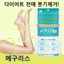 [Swelling Supuripu] Megurisukarorina Manufacturers, Inc. From the lowest price 90 caps Model Celebrity favorite Megurisu