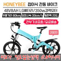 HONEYBEE 20 inch electric bike