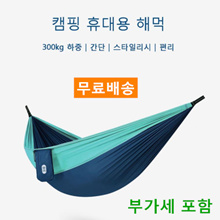 Xiaomi portable hammock / storage available / camping / camp / outdoor camping bike with tax / free shipping
