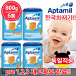 Aptamil PRE 1 2 3 Pronutra Infant Milk Powder 800g*6 Packs Made in Germany Directly Free from German