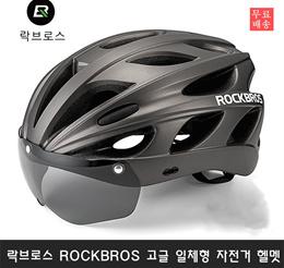 락브로스 ROCKBROS 고글 일체형 자전거 헬멧 / 무료배송