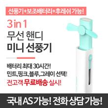 3 in 1 Wireless Handy Mini Fan