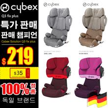 $ 280 CYBEX Solution Cue 3 Fix Plus / Q3 FIX Plus / Concord / RECARO / Baby Car Seat / Free Shipping Genuine Guarantee / VAT included / Coupon US $ 280