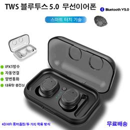 TWS 블루투스 5.0 이어폰 완전 무선이어폰 4D HiFi둘러싸고 중저음질/네 가지 컬러/두 가지 착용 방식/무료배송