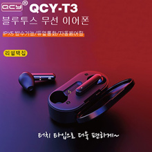 ★ Shipping same day ★ 2019 new product QCY-T3 / HIFI sound quality / touch / Bluetooth 5.0 wireless earphone / automatic pairing / dual call / 5.0 Bluetooth / two color / free shipping