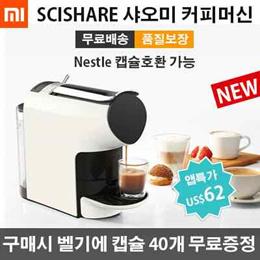 샤오미 커피머신 / Nestle 캡슐호환 가능 / 무료배송 / xiaomi 커피머신 / 샤오미 커피머신 / 쿠폰가US$62