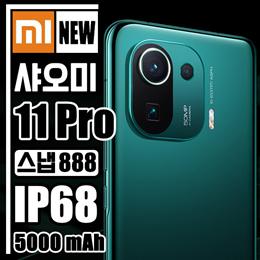 小米11 Pro