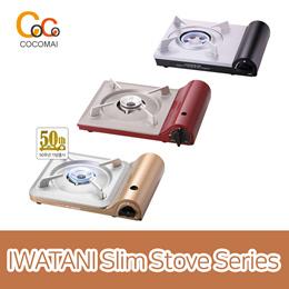 IWATANI Super Slim Gas Stove / Burner / CB-SS-50 (50th anniversary) / CB-TAS-1 (eco premium)