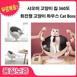 猫老板猫窝旋转互动型 白色