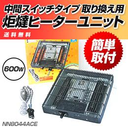 クレオ工業 KREO NN-8044ACE コタツヒーターユニット 600W ファン付 中間スイッチタイプ 取り換え用