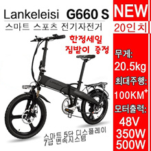2020 upgrade G660 S 20 inch folding electric bicycle / 48V 5 step PAS LCD display / pipe with VAT