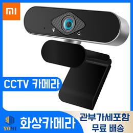 xiaovv高清网络直播USB摄像头