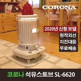 ★선착순 30대특가★ 2020 신형 코로나 [캠핑+가정용] 난로 석유 스토브 SL-6620 화이트 무료배송