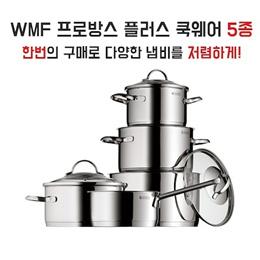 WMF 프로방스 플러스 쿡웨어 냄비 5종 세트 WMF Provence Plus (관부가세 포함)(추가비용 없음)
