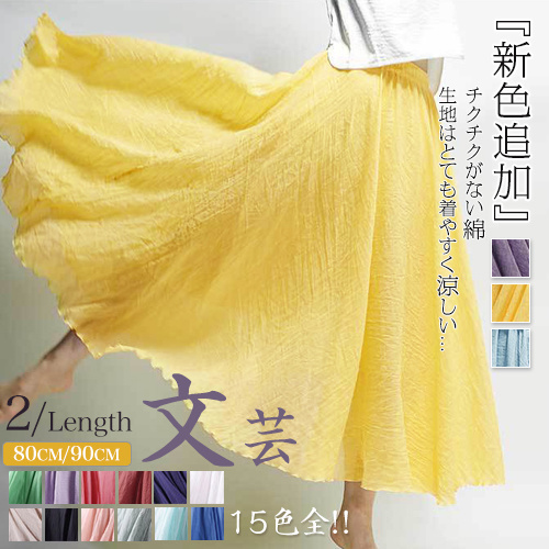 Maxi Linen Skirt / 2 Size / 15 colors Deals for only Rp132.700 instead of Rp132.700